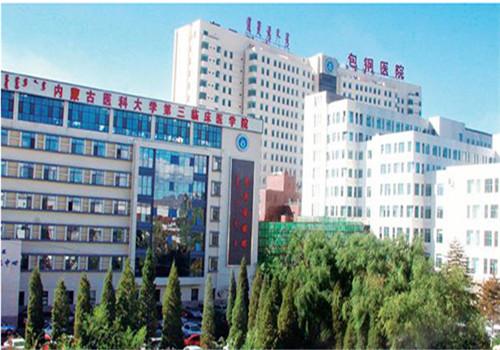 内蒙古包钢医院体检中心