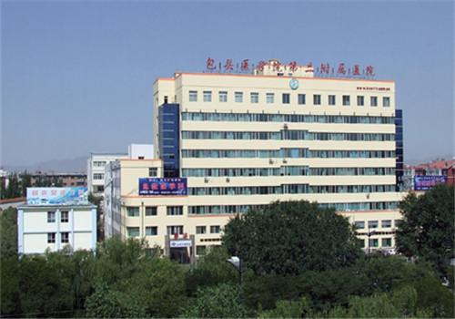 包头医学院第二附属医院体检中心