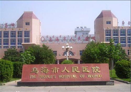 乌海市人民医院体检中心