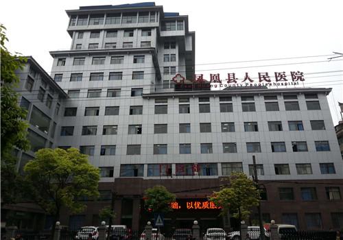 凤凰县人民医院体检中心
