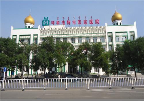 呼和浩特市回民医院体检中心