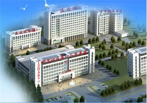 通辽市科尔沁区第一人民医院体检中心