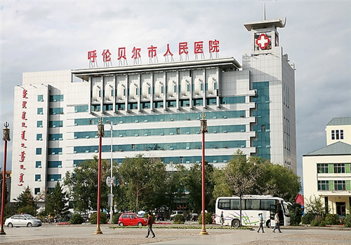 呼伦贝尔市人民医院体检中心