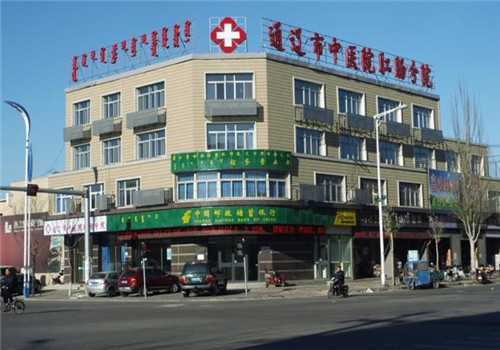 通辽市中医院体检中心