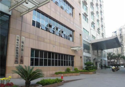 三明市中西醫結合醫院體檢中心