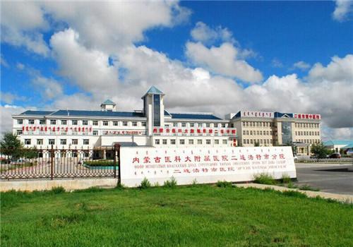 二连浩特市医院体检中心