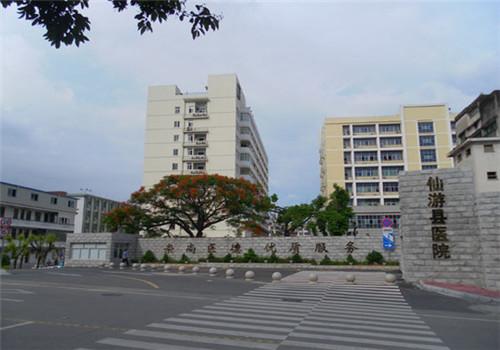 仙游县医院体检中心