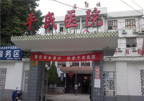 莆田平民医院体检中心