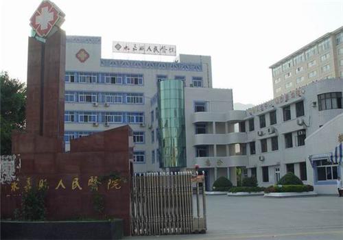 永嘉县人民医院体检中心外景