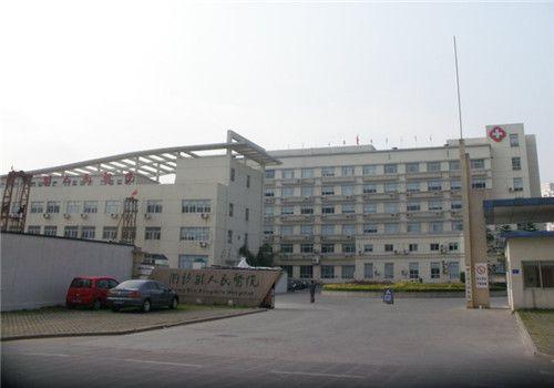 洞头县人民医院体检中心外景