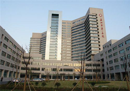 嘉兴第一医院体检中心大楼