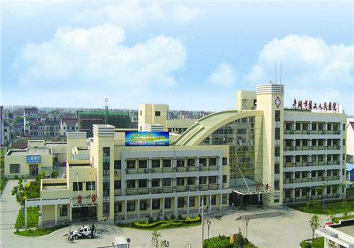 平湖市第二人民医院体检中心外景