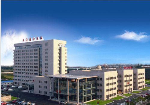 长兴县中医院体检中心大楼