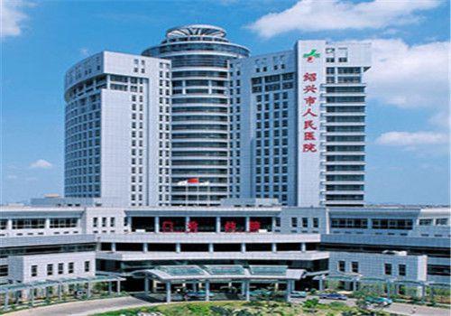 绍兴人民医院体检中心大楼