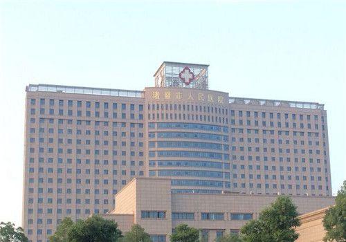 诸暨人民医院(江东分院)体检中心大楼