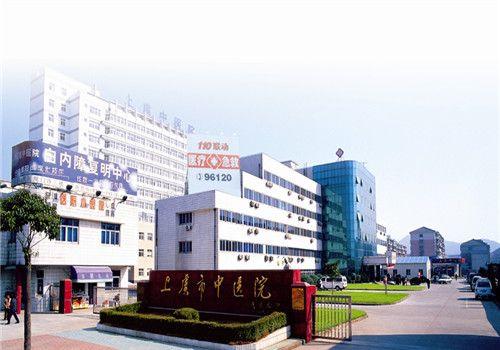 上虞市中医院体检中心外景