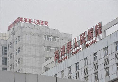 南京高淳人民医院体检中心外景