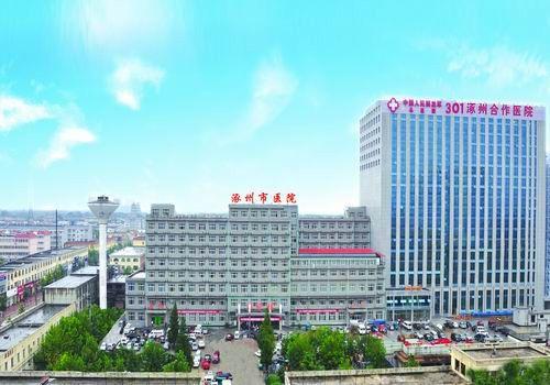 涿州市医院体检中心外景