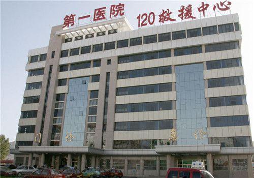 张家口市第一医院体检中心大楼