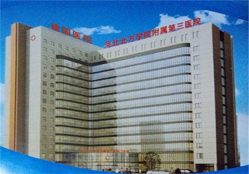 河北北方学院附属第三医院体检中心大楼