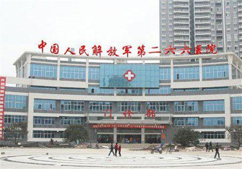 中国人民解放军第二六六医院体检中心外景