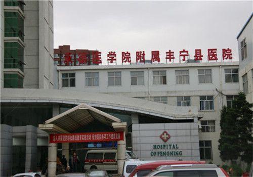 丰宁县医院体检中心大楼