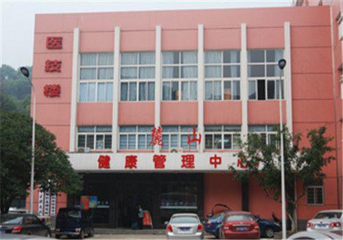 湖南省中医研究院附属医院体检中心大楼
