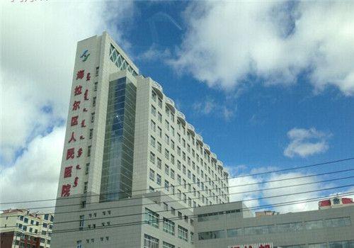 海拉尔区人民医院体检中心大楼