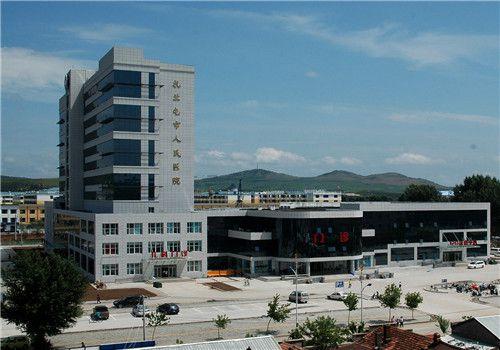 扎兰屯市人民医院体检中心外景