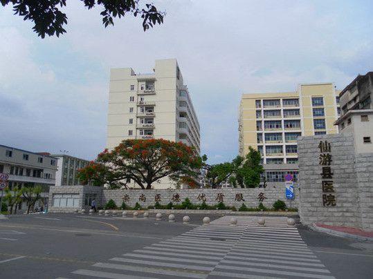 仙游县医院体检中心外景