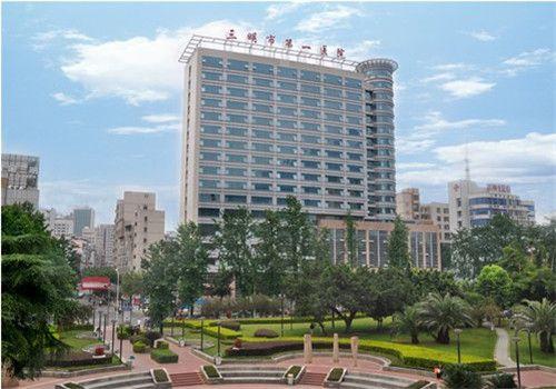 三明市第一医院体检中心外景