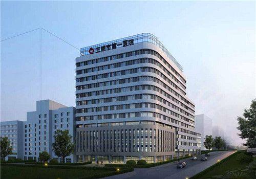 三明市第一医院体检中心大楼