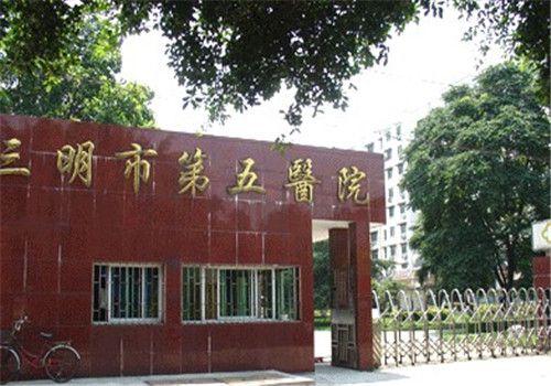 三明市第五医院体检中心大门