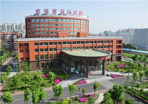 武漢市漢口醫院體檢中心