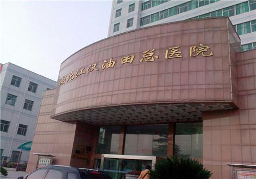 湖北省江汉油田总医院体检中心