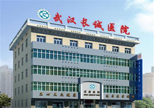 武汉长诚医院体检中心
