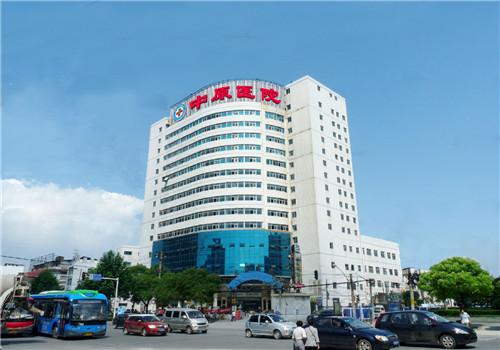 武漢中原醫院體檢中心