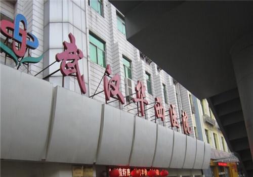 武漢華西醫院體檢中心
