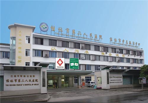 桂林市第二人民医院体检中心