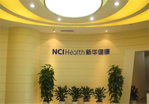 武汉新华医疗健康管理中心