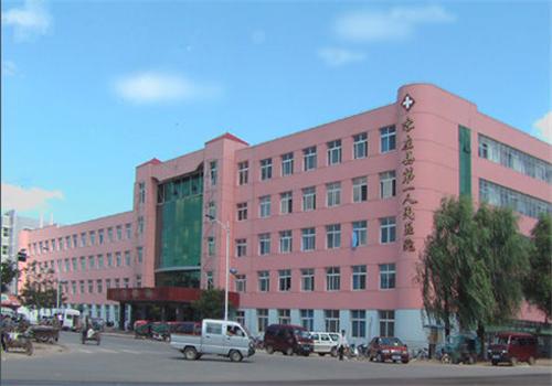 喀左县第一人民医院体检中心