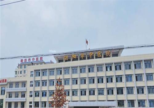 朝阳市中医院体检中心