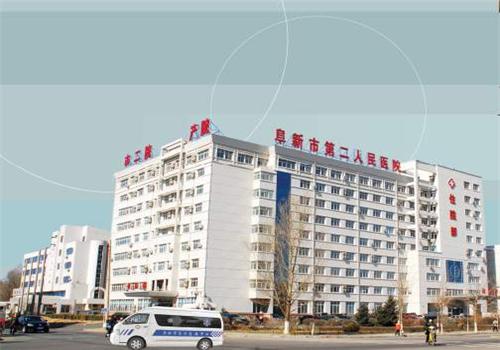 阜新市第二人民医院体检中心