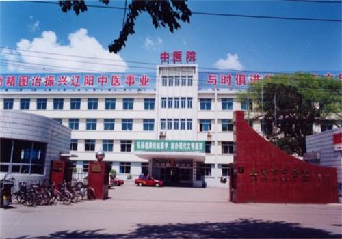 辽阳市中医院体检中心