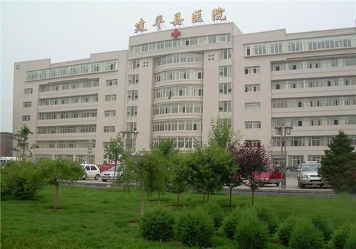 建平县医院体检中心