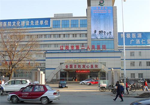 辽阳市第二人民医院体检中心