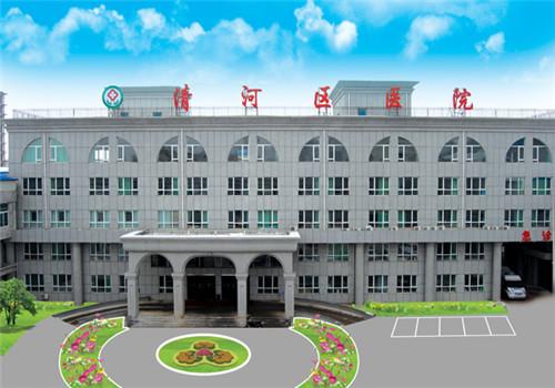 铁岭市清河区医院体检中心