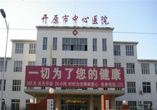 开原市中心医院体检中心