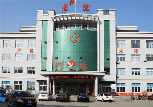 大洼縣第一人民醫院體檢中心