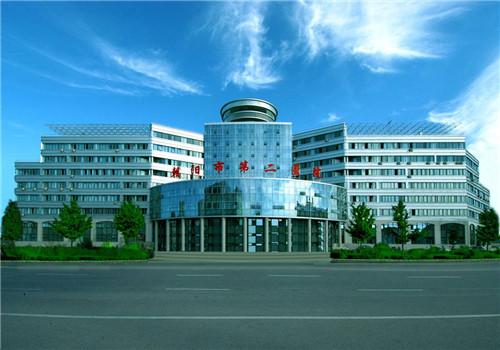 朝阳市第二医院体检中心